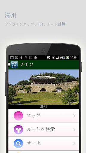 清州オフラインマップ