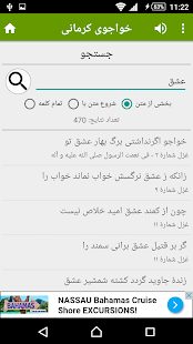 ‫خواجوی کرمانی‬‎- screenshot thumbnail