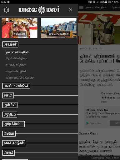 Maalaimalar screenshot 9