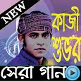 Kazi Shuvo কাজী শুভ icon