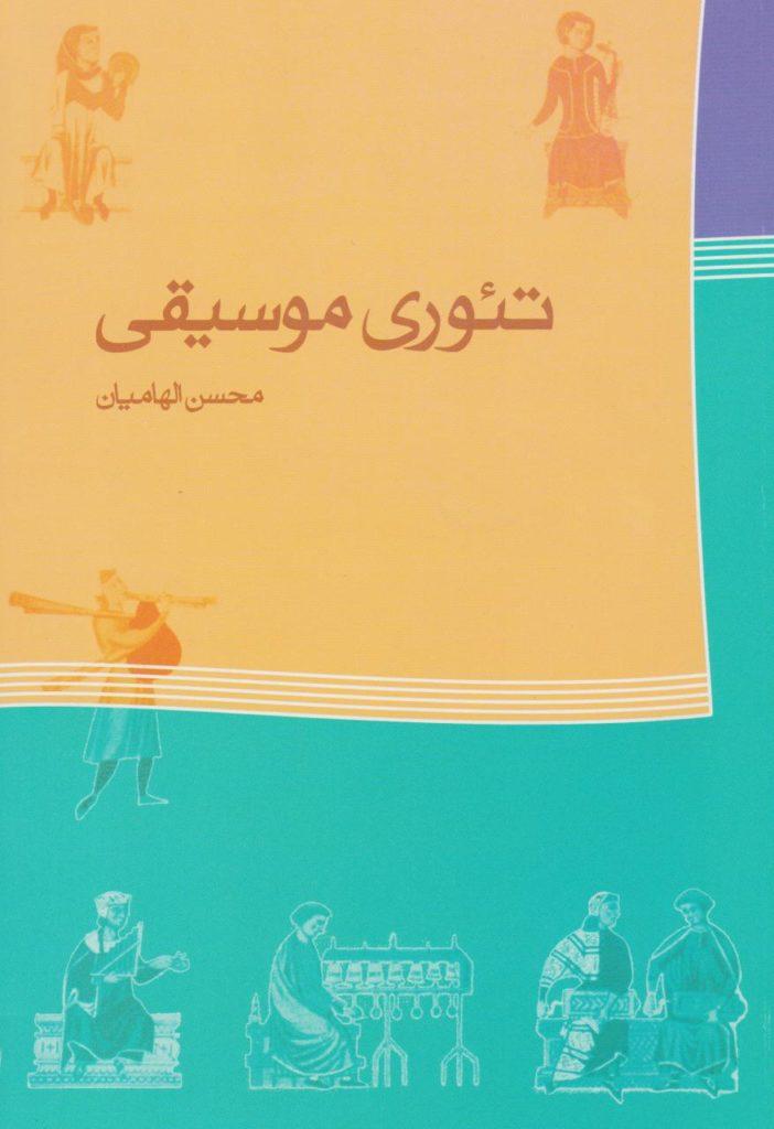 کتاب تئوری موسیقی محسن الهامیان انتشارات ماهور