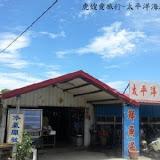 太平洋鮮魚湯