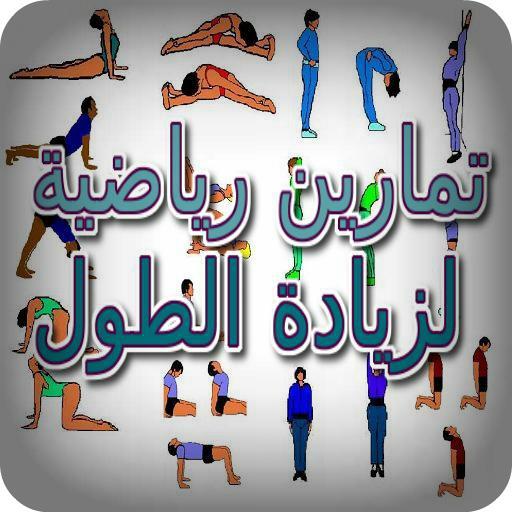 تمارين رياضية لزيادة الطول