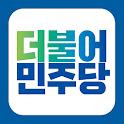 더불어민주당 icon