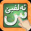 Kurdish Alphabet - ئەلفبێی کوردی icon
