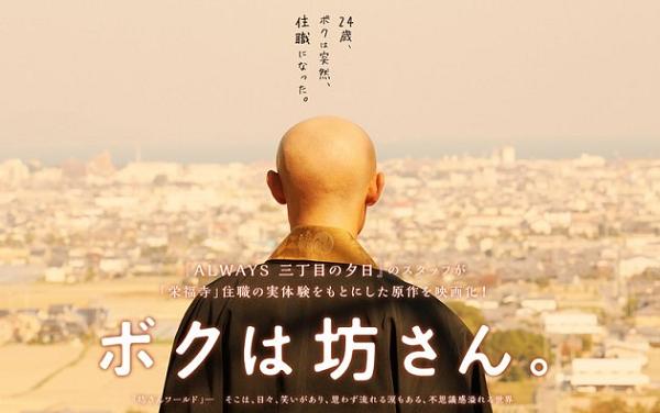 電影:《我是和尚》伊藤淳史、濱田岳、山本美月主演