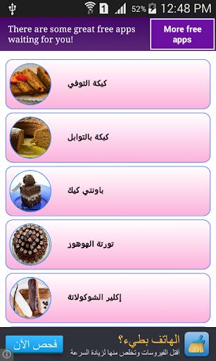 اجمل وصفات الحلويات