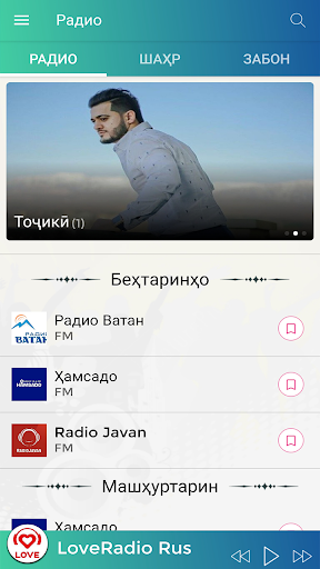 Download Radio Tajikistan 2019 on PC & Mac with AppKiwi APK