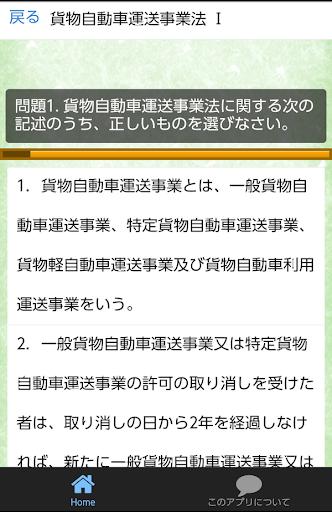 玩教育App コツコツ!過去問で合格 運行管理者試験 1問1答最新 人気免費 APP試玩