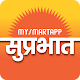 Download Suprabhat For PC Windows and Mac