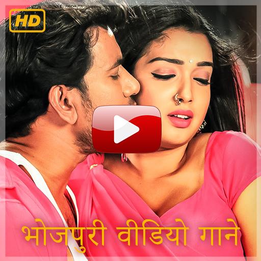 Bhojpuri Video Songs - Apps on Google Play