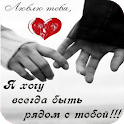 Открытки про любовь icon