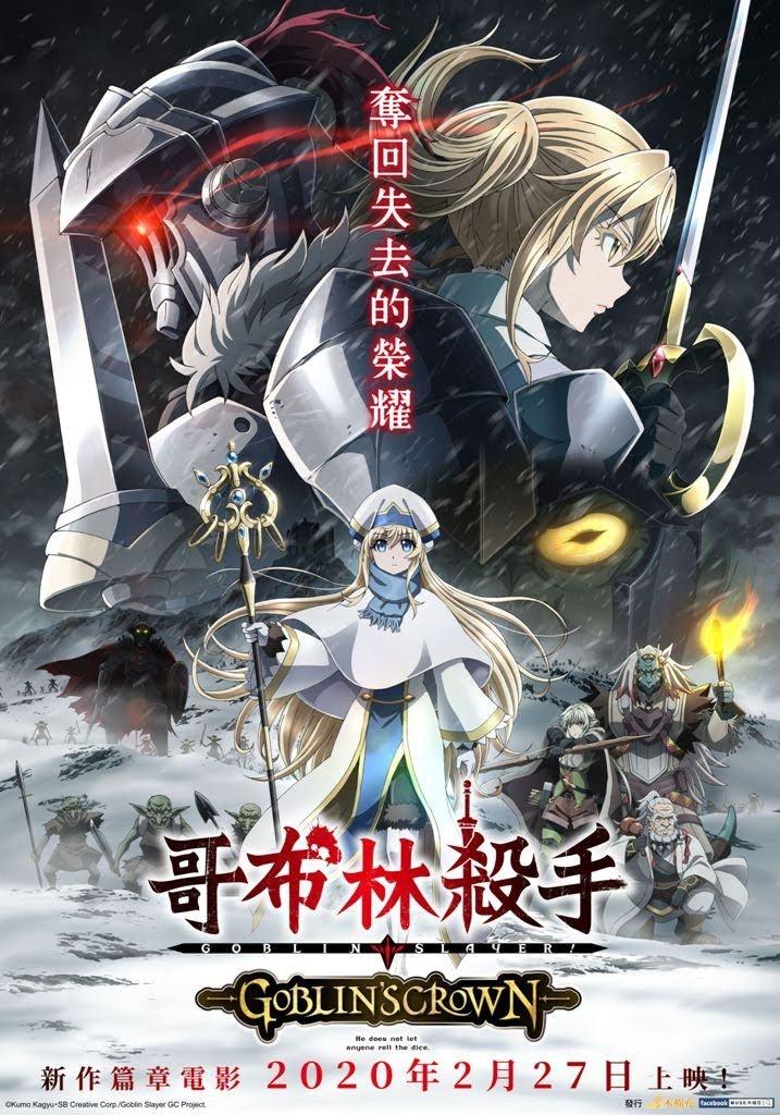 [迷迷動漫] 劇場版《哥布林殺手GOBLIN'S CROWN》 台灣2020年2月27日 與日本同月份上映!