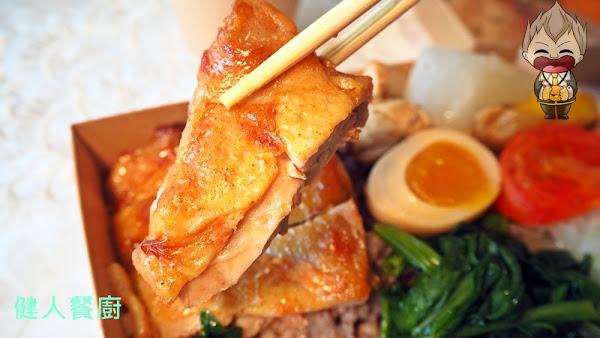 健人餐廚 巨蛋附近健康便當餐盒 減脂時期的好朋友 炙烤雞腿每日限量 鯛魚低熱量無負擔