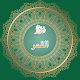 Surah Al Qamar for PC-Windows 7,8,10 and Mac