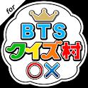 クイズ村 for 防弾少年団 icon