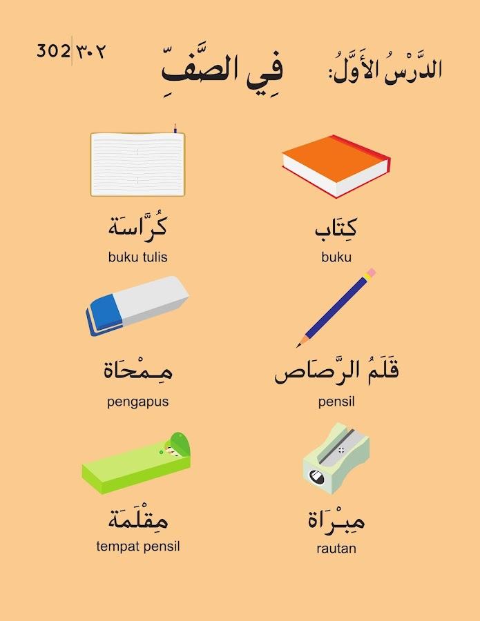 Bahasa Arab Screenshot Download Lengkap