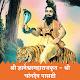 Changdev Pashti | श्री सार्थ चांगदेव पासष्टी APK