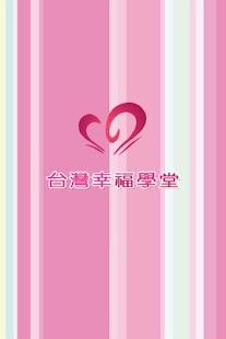 台灣幸福學堂 - náhled