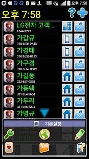 소리맨 음성 포탈- screenshot thumbnail