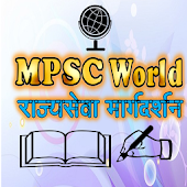 MPSC World - MPSC Guidance