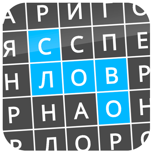 Найди слова game (apk) free download for Android/PC/Windows