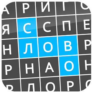 Найди слова for PC and MAC