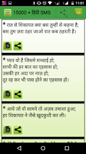 20000 Hindi sms screenshot 5