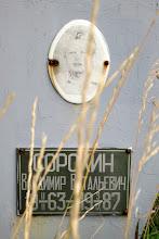 Photo: Сорокин Владимир Витальевич 1963-1987 Фото для сайта http://новодевичье.рф