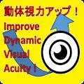 Improve Dynamic Visual Acuity