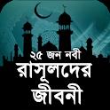 নবীদের জীবনী - Nobider Jiboni icon