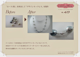 Photo: 「ルース(珠)」を利用して「ネックレス」を製作。 ジュエリーリメイク グランベルク作品紹介