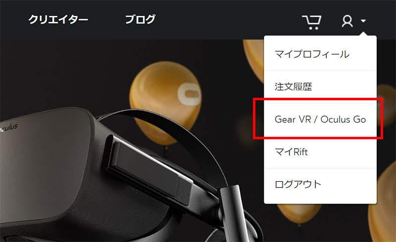 Oculus GoでSteamVRをプレイする - KILINBOX