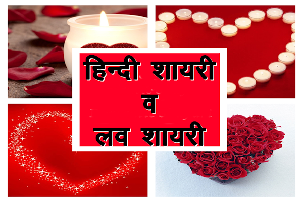 Hindi SMS Shayari - screenshot