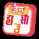 Jain Housie APK
