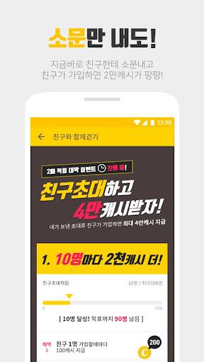 uce90uc2dcuc6ccud06c - ub3c8ubc84ub294 ub9ccubcf4uae30 uc7a0uae08ud654uba74 Android app 13
