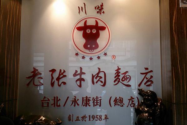 食記:老張牛肉麵店 @ 永康商圈