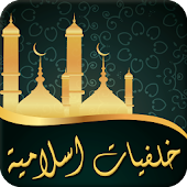 Mauritanian Islamic wallpapers