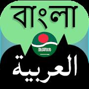 Bangla to Arabic Translator