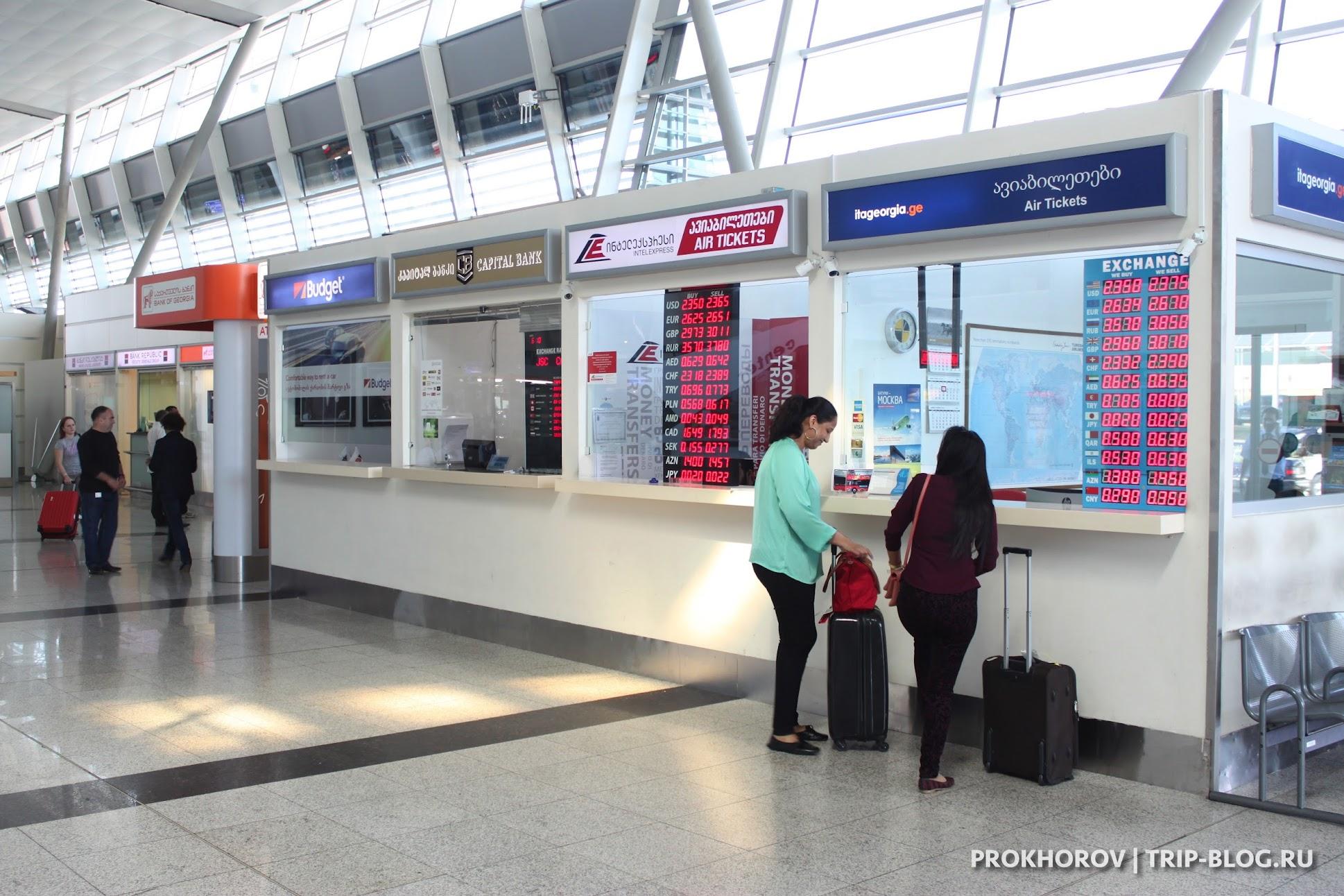 Обменник в аэропорту Тбилиси