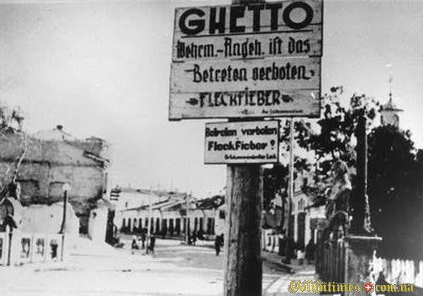 Луцьке Гетто 1941 р.