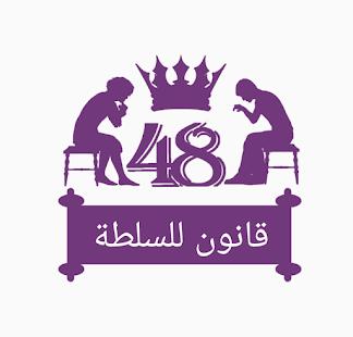 48 قانون للسلطة - náhled