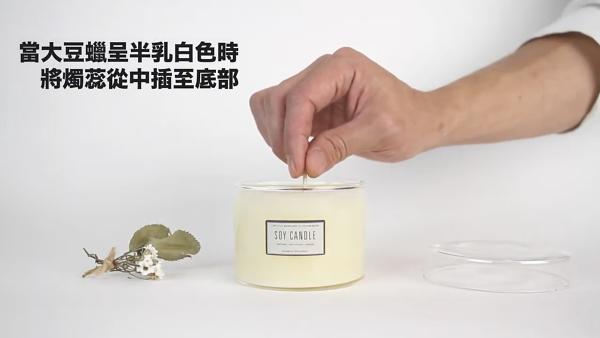蠟燭DIY-當大豆蠟呈現半乳白色時,將燭蕊插至底部