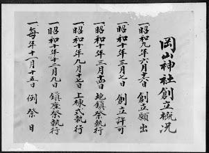 Photo: 寫真帖首頁寫出岡山神社的創立興建過程