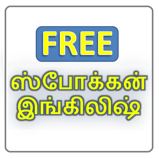 Spoken English in Tamil (Free Version) file APK for Gaming PC/PS3/PS4 Smart TV