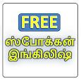 Spoken English in Tamil (Free Version) apk
