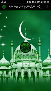 جمال شاكر عبدالله قرآن كامل جودة عالية حفص عن عاصم - náhled