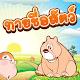 Download เกมทายชื่อสัตว์ ง่ายๆ มีเสียง คำศัพท์ภาษาอังกฤษ For PC Windows and Mac