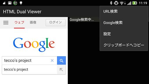 玩免費工具APP|下載HTML Dual Viewer app不用錢|硬是要APP