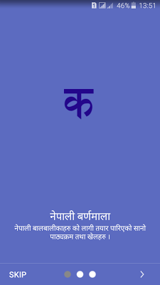 Nepali Barnamala - screenshot